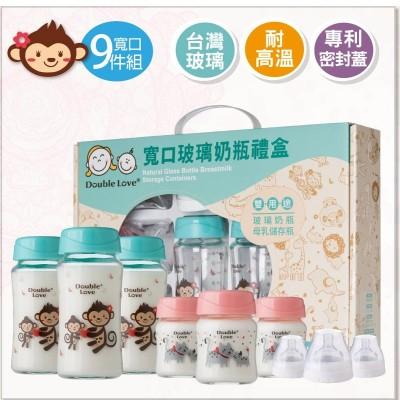 DOUBLE LOVE寬口徑 母乳 儲存瓶 玻璃 奶瓶 九件套 彌月禮 綠猴+粉貓 彩蓋 EA0045