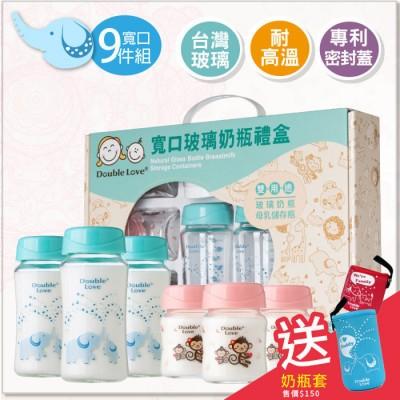【買就送奶瓶衣】DOUBLE LOVE寬口徑 母乳 儲存瓶 玻璃 奶瓶 九件套 彌月禮 綠象+粉猴 彩蓋 EA0045