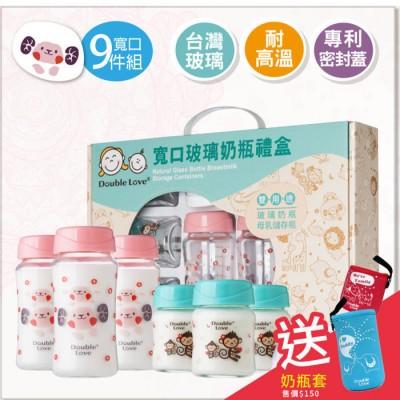 【買就送奶瓶衣】DOUBLE LOVE寬口徑 母乳 儲存瓶 玻璃 奶瓶 九件套 彌月禮 粉羊+綠猴 彩蓋 EA0045
