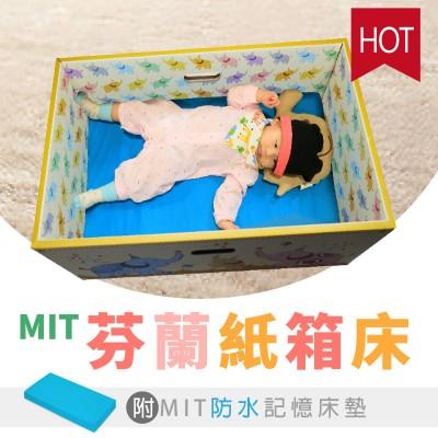最新款-防窒息 紙箱 芬蘭嬰兒床紙箱 新生兒 寶寶 加厚 紙箱床 嬰兒床+床墊二件組 (萬用收納箱)【JA0059】