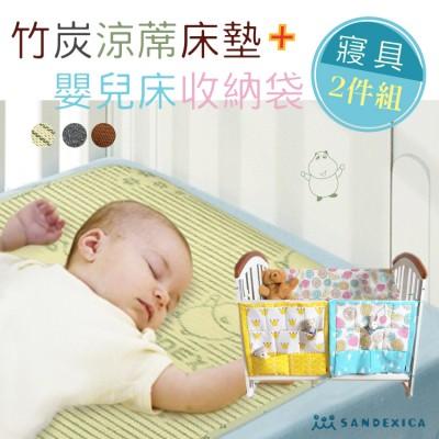 寢具兩件組-日本森德西卡寶寶涼蓆床墊 A60004 買就送嬰兒床收納袋