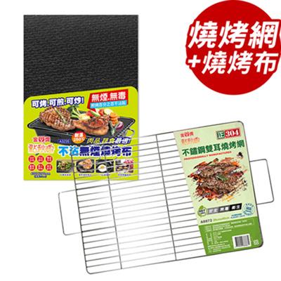 點秋香 304不鏽鋼雙耳燒烤網+不沾無煙燒烤布(SF0112N)
