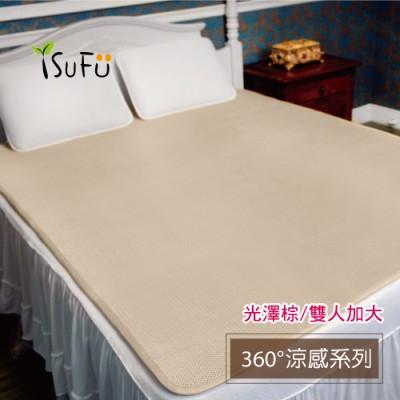 [舒福家居]isufu 3D立體循環透氣四季床墊/涼墊-雙人加大