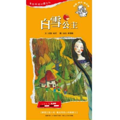 【閣林文創】童話探險地圖系列-白雪公主