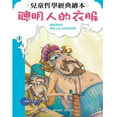 【閣林文創】兒童哲學經典繪本:聰明人的衣服 (1書1CD)