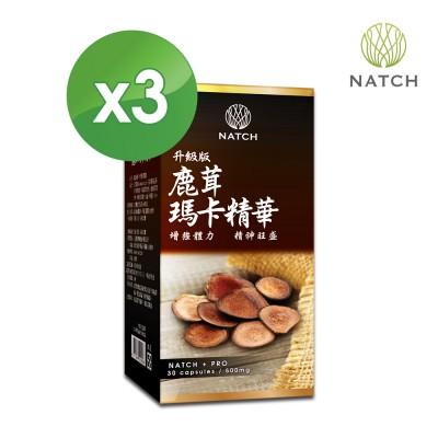 【促銷】Natch Pro鹿茸瑪卡進階版(30顆/盒)x3盒