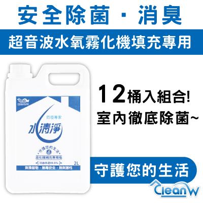 水清淨 霧化機專用液2公升x12