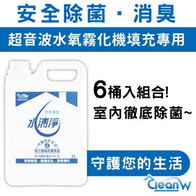 水清淨 霧化機專用液2公升x6