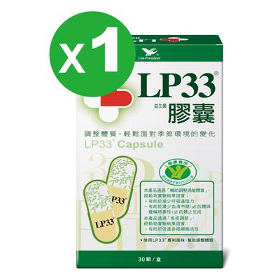LP33膠囊健字號 30入*一盒