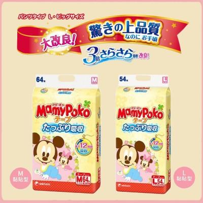 【單包】日本境內超強瞬吸米奇滿意寶寶紙尿褲(黏貼型)