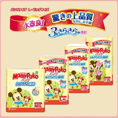 【單包】日本境內超強瞬吸米奇滿意寶寶紙尿褲(褲型)