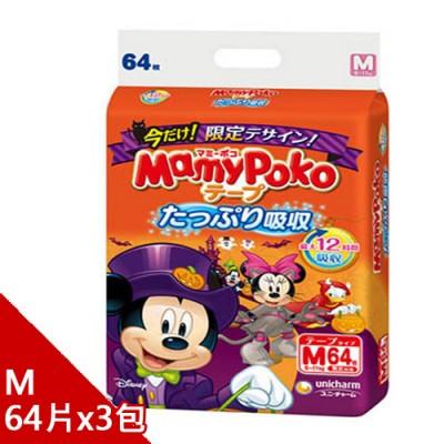 【買一送二】萬聖節吸血鬼米奇超強瞬吸滿意寶寶紙尿褲(黏貼)M號 64×3包1箱