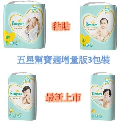 日本境內五星級新改良幫寶適紙尿褲~增量版黏貼型