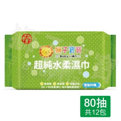 【獅子寶寶】超純水柔濕巾厚型80抽(12包/箱)