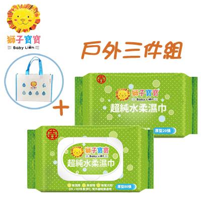 【迎夏快樂購】 【獅子寶寶】超純水柔濕巾厚型80抽加保濕蓋(12包/箱)+超純水柔濕巾20抽(3包)+防水購物袋