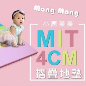 特賣【Mang Mang 小鹿蔓蔓】糖果色(四折S款)兒童4cm摺疊遊戲地墊