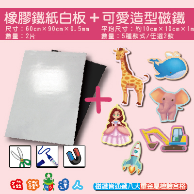 A006鐵紙白板兩片+D002可愛造型磁鐵2組可任選