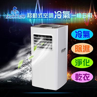 【新品優惠】ZANWA晶華 移動式除濕冷氣機 ZW20-1060
