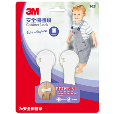 【3M】兒童安全系列安全櫥櫃鎖