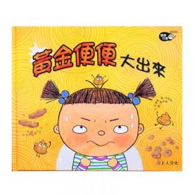 特賣【開學慶】單本優惠 上人文化-黃金便便大出來