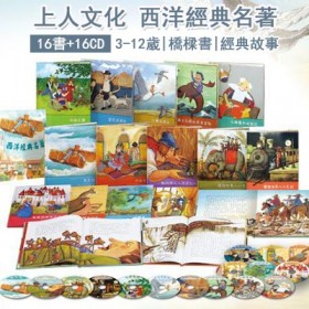 特賣【上人文化】西洋經典名著16書+16CD