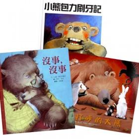 特賣【上人文化】優良圖畫書系列一-包力刷牙+大熊打呼+沒事沒事