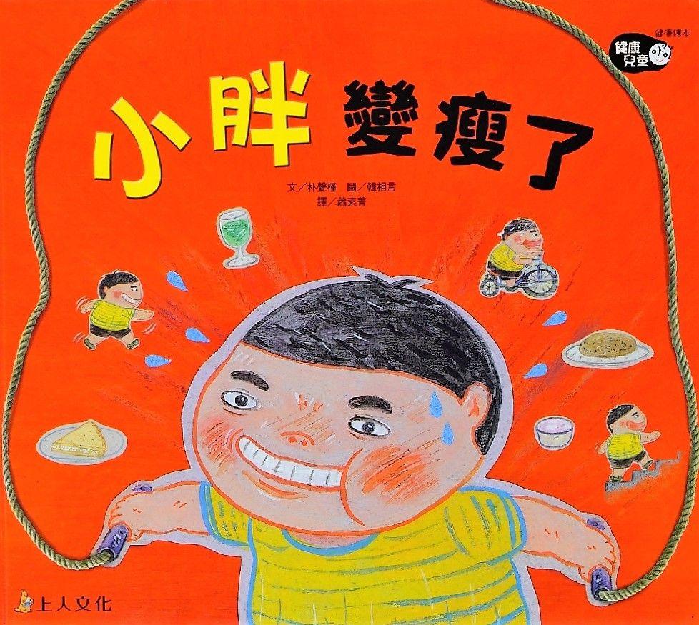 特賣【上人文化】健康兒童系列 6冊