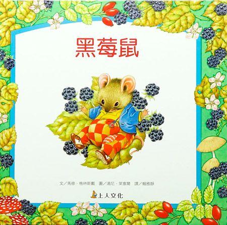 特賣【上人文化】生活品德教育圖畫書(6書)