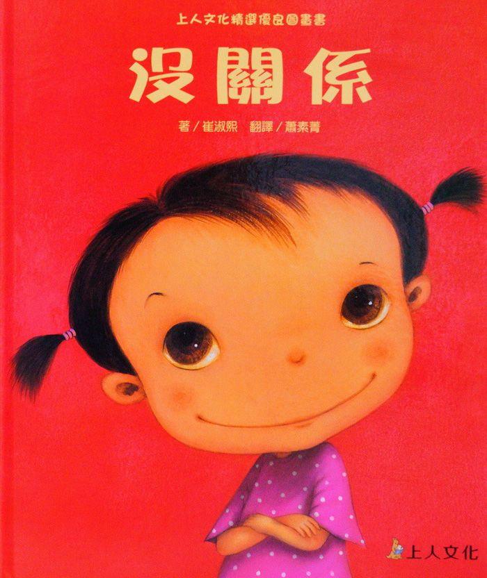 特賣【上人文化】79折優惠! 親親寶貝繪本套書(共7本)