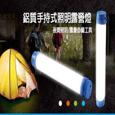 鋁質手持式磁吸露營燈