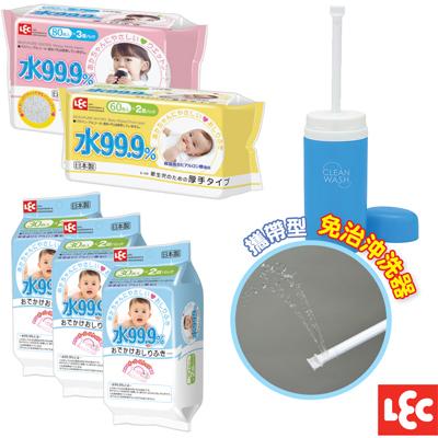 【日本LEC】外出潔淨組合 (日本製純水濕紙巾+攜帶型免治沖洗器)
