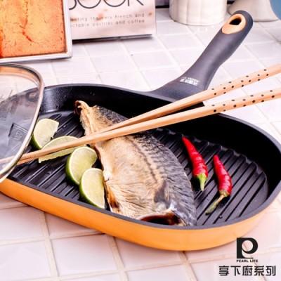 【初春親子出遊趣】【日本Pearl Life】頑心烤.油切附蓋烤盤#HB-277