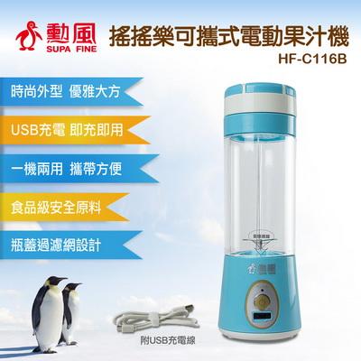 【追加50組】勳風搖搖樂可攜式電動果汁機 HF-C116B/HF-C116K
