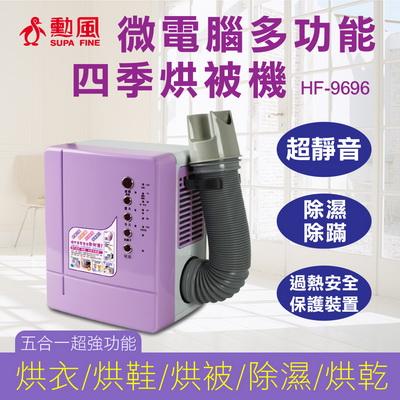 勳風微電腦多功能四季烘被機HF-9696