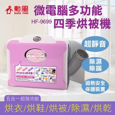 勳風微電腦多功能四季烘被機 HF-9699【家電折扣最低價】
