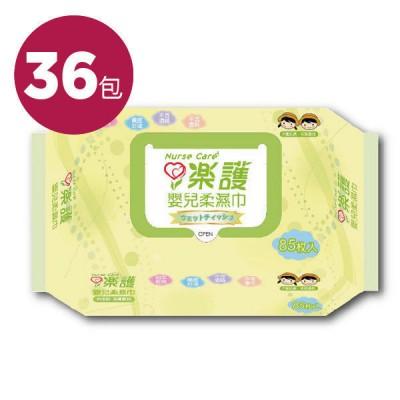 【特賣】樂護 嬰兒柔濕巾85抽 (36包1箱) 濕紙巾(杏一)