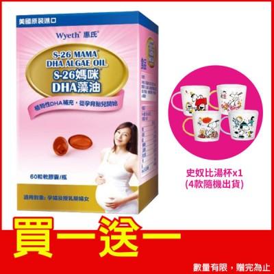 【特賣】S-26惠氏 媽媽藻油DHA膠囊 (60粒/盒) 買就送贈品【杏一】(150406033)