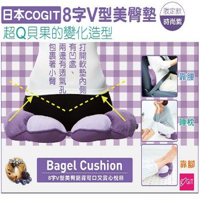 日本COGIT 8字V型低反發美臀墊(限定款時尚紫)