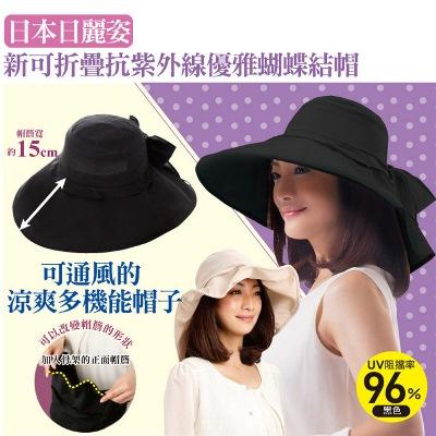 日本日麗姿新摺疊防UV優雅蝴蝶帽-典雅黑
