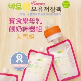 【新手媽媽超值禮包】BAROMO寶食樂母乳餵奶神器入門組+MPL拋棄式奶瓶+MPL拋棄式奶袋+MPL感溫母乳袋