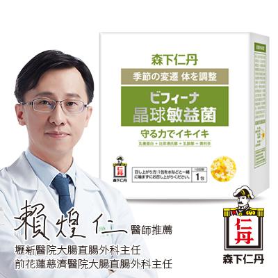 【森下仁丹】晶球敏益菌-舒敏調整體質首選(30條/盒)