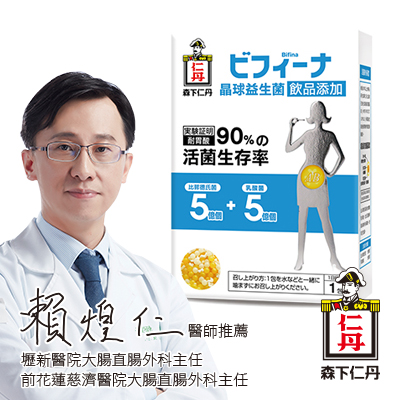 【森下仁丹】5+5晶球益生菌-飲品(副食品)添加(14包/盒)