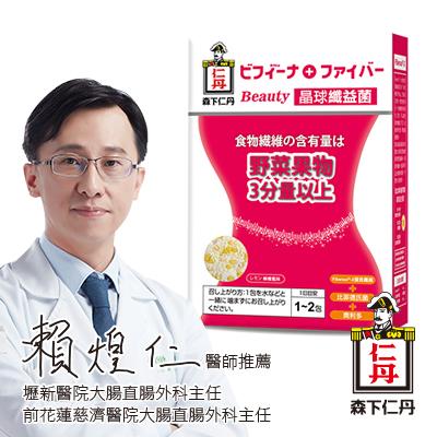 【森下仁丹】晶球纖益菌(BIFINA BEAUTY)(14包/盒)