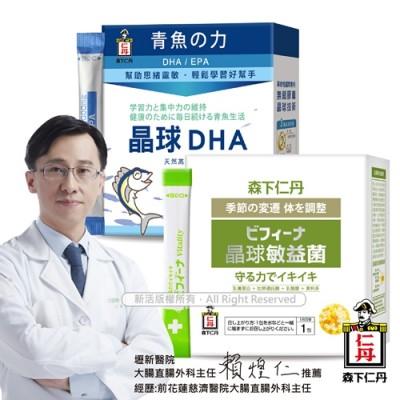 【特賣】森下仁丹【空汙舒敏順暢加強組】晶球敏益菌+晶球DHA(30入/盒)