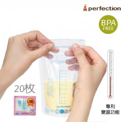 朴蜜兒pomier-韓國Perfection夾鏈式感溫母乳冷凍袋20入