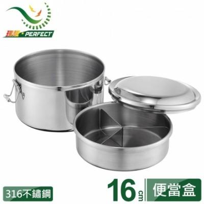 【理想PERFECT】極致#316雙層圓形不鏽鋼便當盒 16cm IKH-50616