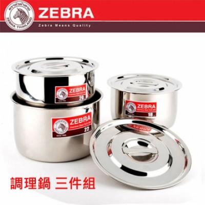 【斑馬ZEBRA】#304不鏽鋼調理鍋 三件組 (18cm、20cm、22cm) 183102