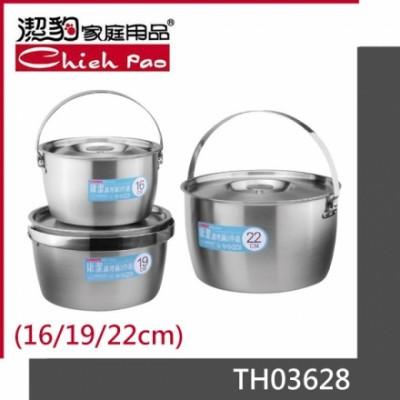 【潔豹 Chieh Pao】康潔 #304不銹鋼 調理鍋三件組 附提把 (16/19/22cm) TH03628