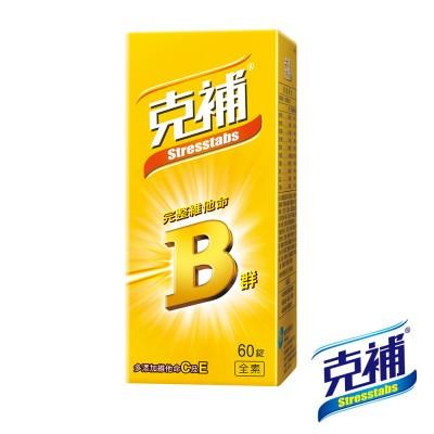 【克補】維他命B群膜衣錠(60粒) 買就送小藥盒1個