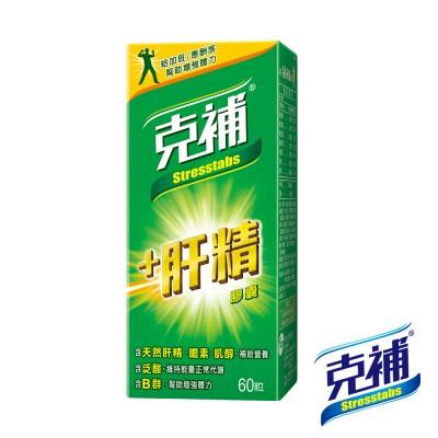 【克補】維他命B群+肝精膠囊(60粒) 買就送小藥盒1個